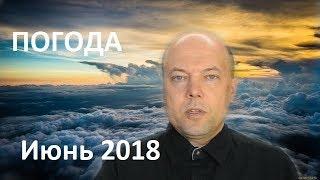 Погода Июнь 2018 год Москва Московская обл. и т. д.