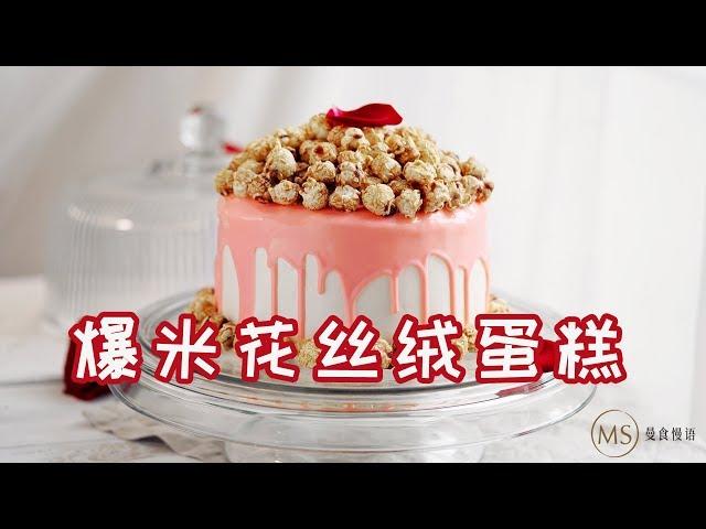 [Eng Sub] Popcorn Red Velvet Cake 这个蛋糕我冰箱冷藏过了,所以不存在热量【曼食慢语】*4K