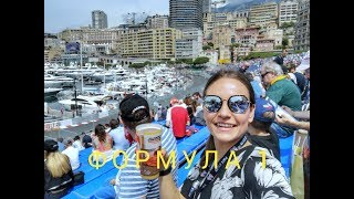 ФОРМУЛА 1 Grand Prex de MONACO Гонка с детьми в Монако! Лучшие места для бесплатного просмотра