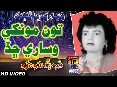 Tun Mukhe Wisari Chad - Fozia Soomro - Sindhi Hits Old Song - Best Sindhi Song - TP Sindhi