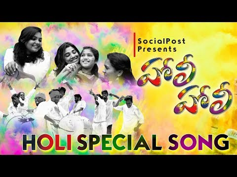 Holi Holi Song  | Holi Special Song 2018 | Jabardasth Team | Sai Madhav | Naresh | Socialpost