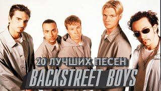20 ЛУЧШИХ ПЕСЕН BACKSTREET BOYS / хиты группы backstreet boys / Хиты и клипы Backstreet boys