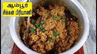 ஆம்பூர் ஒரிஜினல் சிக்கன் பிரியாணி - Ambur Chicken Biryani in Tamil