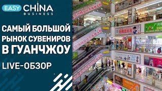 Самый большой рынок сувениров в Гуанчжоу. Live-обзор.