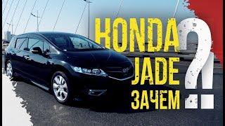 Honda Jade 💎 - ЗАЧЕМ? Сравниваем Jade и Fielder. Ч...