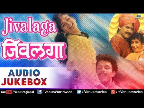 Jivalaga : Marathi Film Songs Audio Jukebox | Laxmikant Berde, Tushar Dalvi |