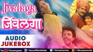 Jivalaga : Marathi Film Songs Audio Jukebox | Laxmikant Berde, Tushar Dalvi |