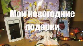 видео Новогодние подарки