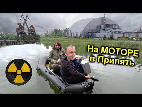 ✅Проникли в Чернобыль на Электро-Лодке по реке Припять ⚡ Нашли покинутую Яхту
