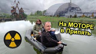 Проникли в Чернобыль на Электро Лодке по реке Припять Нашли покинутую Яхту