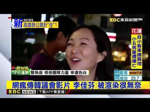 韓拋「總統高雄辦公」李佳芬笑:跳針太厲害