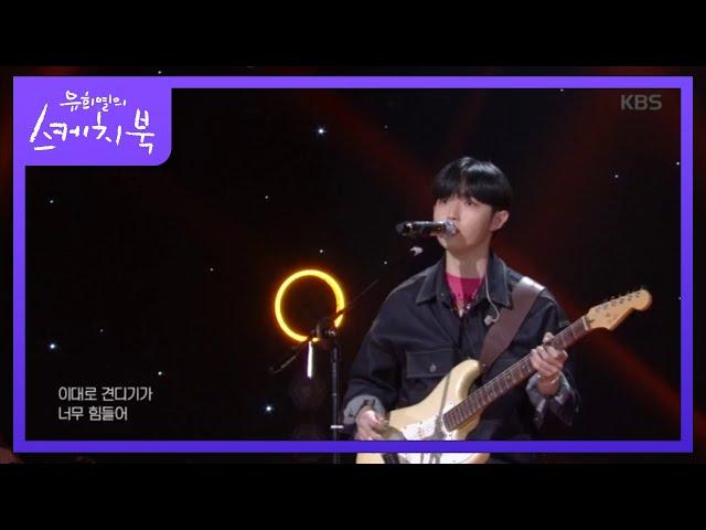 김재환 - Break Away♬ [유희열의 스케치북/Yu Huiyeols Sketchbook] 20200522