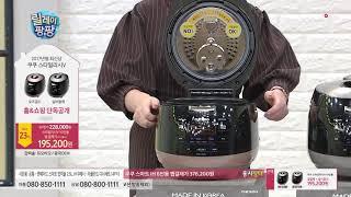[홈앤쇼핑] 최신 쿠쿠 풀스텐 6인용 [CRP-P067…