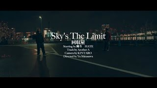 YouTube動画:【Official Music Video】Sky's The Limit/回収屋 (Prod.Another_A)