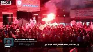 مصر العربية | زغاريد واحتفالات هستيرية لجماهير الزمالك بلقب الدورى