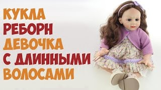 Обложка на видео о Кукла реборн девочка с Алиэкспресс!