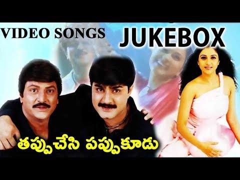 Tappu Chesi Pappu Koodu Video Songs Jukebox || Mohan Babu, Srikanth, Gracy Singh, MM Keeravani