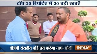 Top 20 Reporter | 16th March, 2017 ( Part 1 ) - India TV