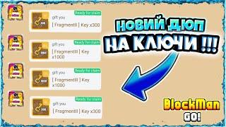 НОВЫЙ ДЮП НА КЛЮЧИ В БЕД ВАРС БЛОКМАН ГО   Blockman Go