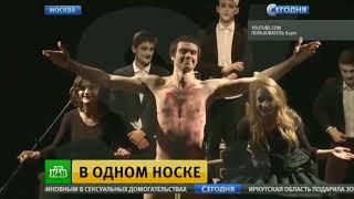 Спектакль с голым актером