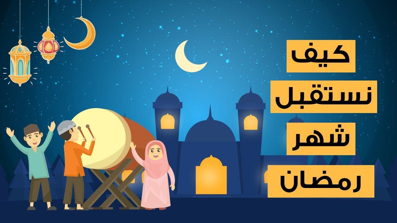 بماذا نستقبل شهر رمضان Maxresdefault