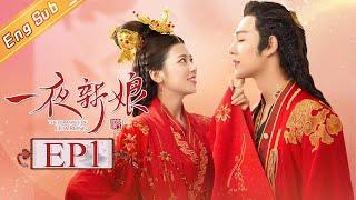 The Romance Of HUA RONG EP1 |Yuan Hao,Zhao Zhaoyi【Mango TV Drama Channel】