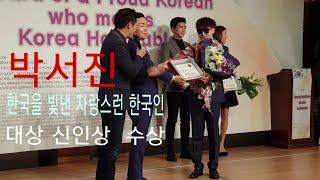 😉 가수 박서진 트로트 아이돌 한국을 빛낸 자랑스런 한국인 대상공연 ^^