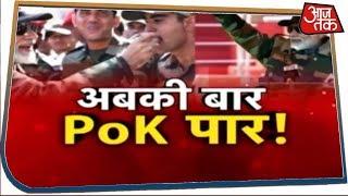 PoK पर भारत का एक्शन प्लान तैयार है ! देखिए Dangal With Rohit Sardana