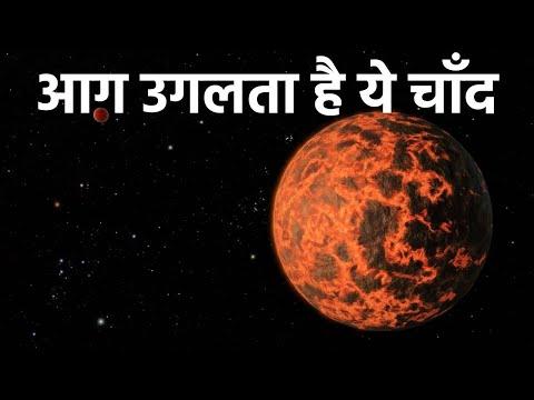 """io"" The Moon of Jupiter (In Hindi) | Jupiter Moon Facts"
