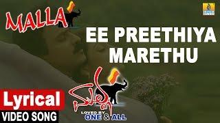 Ee Preethiya Marethu | Lyrical Video Song | Malla - Kannada Movie | V. Ravichandran | Jhankar Music