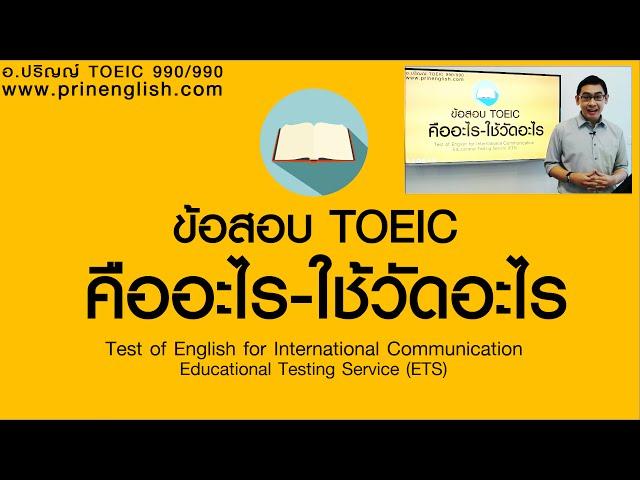 รายละเอียด ข้อสอบ TOEIC Part 1 - PRINENGLISH