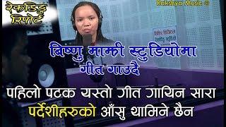 बिष्णु माझिले गाएको यो गितले परदेशी दाजु भाईको आशु थामीने छैन Bishnu Majhi New Song Recording Report