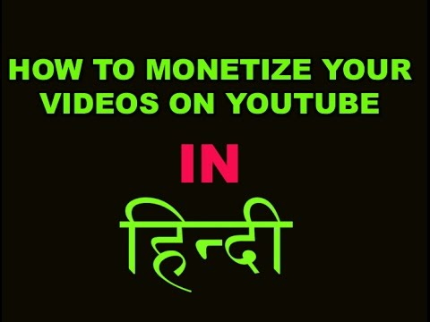 How To Monetize your videos on YouTube and Earn Money 2016 hindi/urdu