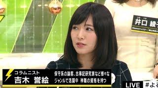 【吉木誉絵】学生の方がバカな大人よりも余程リアリストな考えを持っている!(japannews.com) 吉木誉絵 検索動画 24