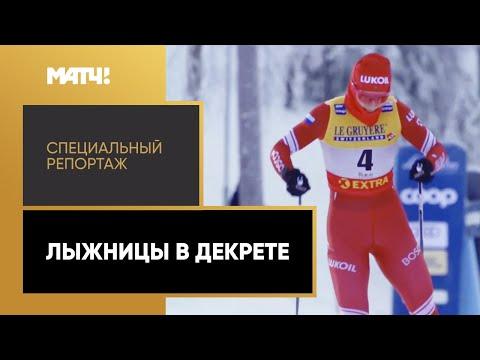 «Лыжницы в декрете». Специальный репортаж