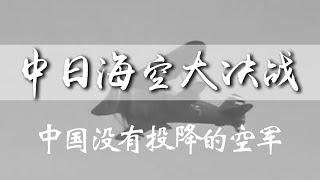 《淞沪会战—中日海空大决战》 第三集 中国没有投降的空军 | CCTV纪录