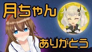 【月ちゃん】輝夜月ちゃんにちゃん付けで名前を呼ばれて拗らせる先輩VTuber【ありがとーーー!】