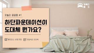 [유에스베드 Q&A] 하단 파운데이션(하단 매트…