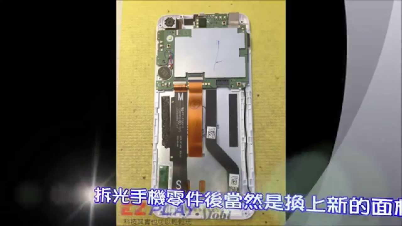 新竹手機維修 HTC Desire 626面板破裂 - YouTube