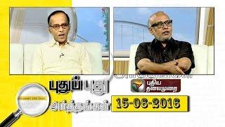 Pudhu Pudhu Arthangal 15th June 2016 – Puthiya Thalamurai TV