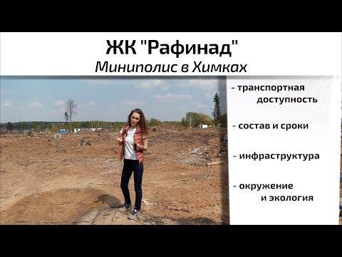 Обзор ЖК Рафинад в Химках. Инфраструктура, состав, сроки, окружение. Квартирный Контроль