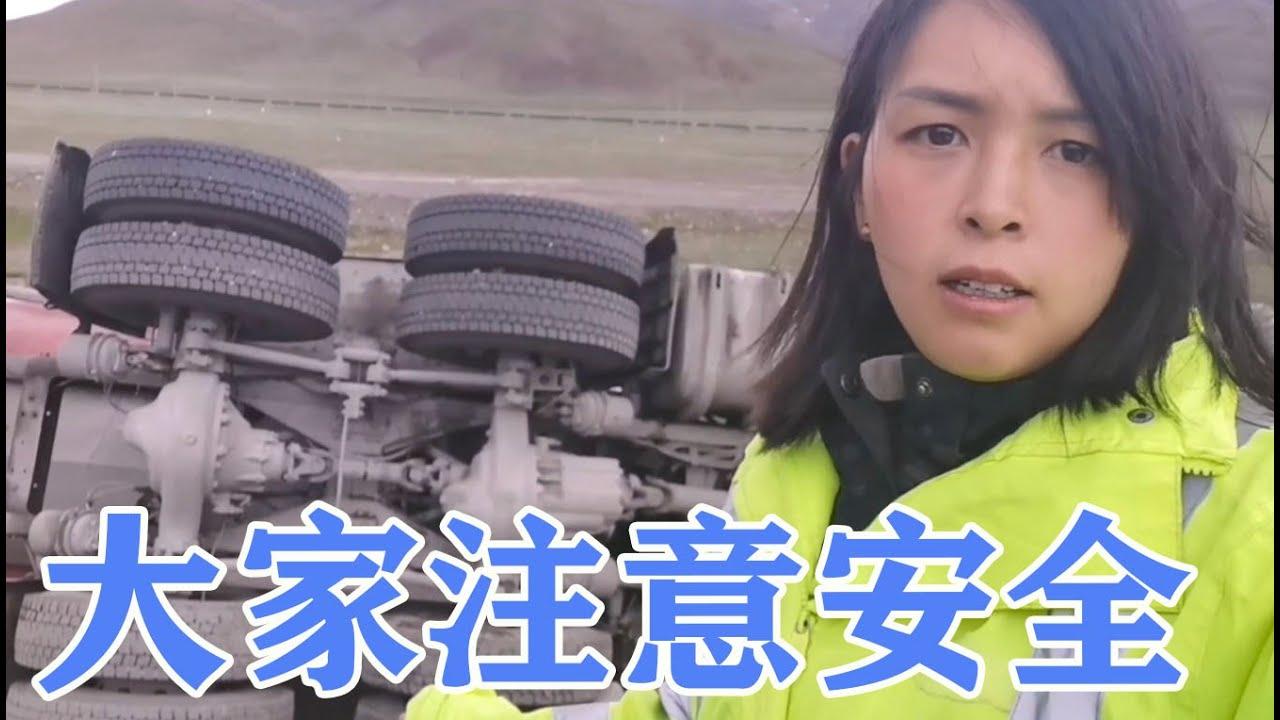女騎士摩旅西藏,3天遇到2次大貨車翻車,提醒大家一定要注意安全