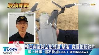 韓台南造勢空拍機遭「擊落」竟是拍紀錄片