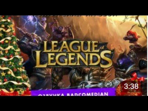 видео: Честный трейлер - league of legends [badcomedian Озвучка]
