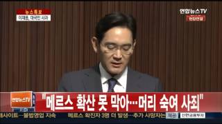 이재용 삼성전자 부회장 '메르스 사태' 대국민 사과 [현장연결]