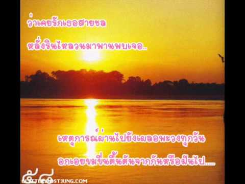 สายชล by เอ๋ นพสร. wmv