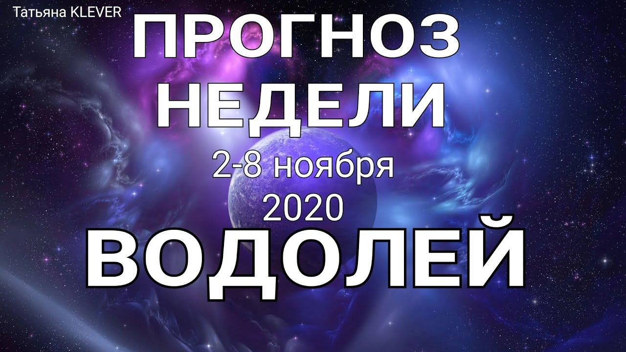 ВОДОЛЕЙ. Недельный таро прогноз (2 – 8 ноября 2020). Прогноз на Ленорман. Тароскоп.