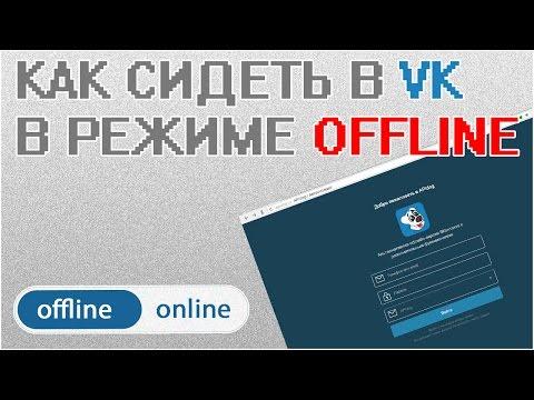 Как зайти в ВКонтакте и быть в Offline (невидимым) через компьютер?