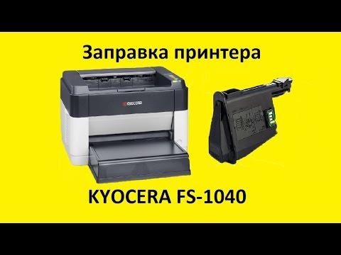 Заправка принтера KYOCERA FS-1040 (TK-1110)