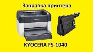 Заправка принтера KYOCERA FS-1040 (TK-1110)(Несложная процедура, которая занимает 5 минут времени., 2016-03-05T07:32:35.000Z)